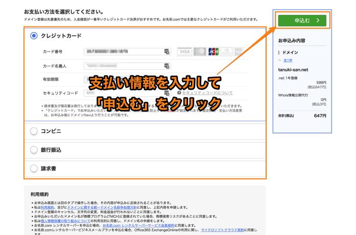 お名前.comでドメインを登録する方法