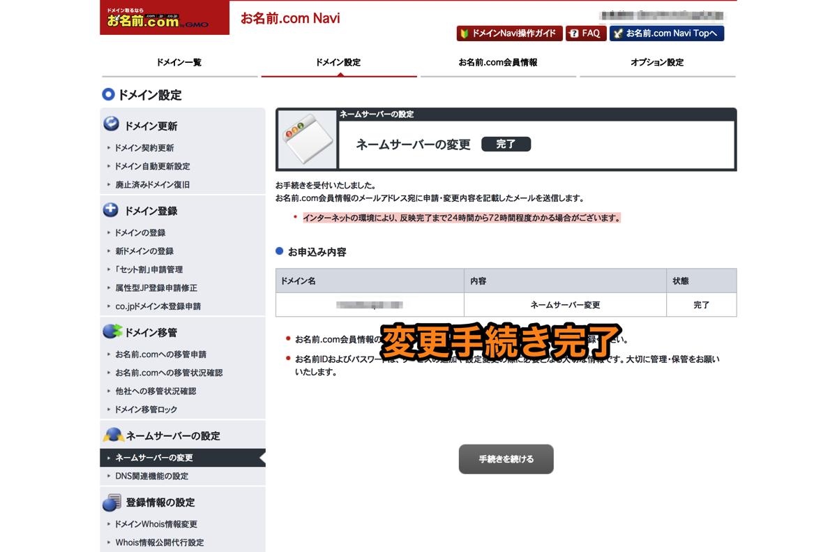 お名前.comでネームサーバーを変更する方法
