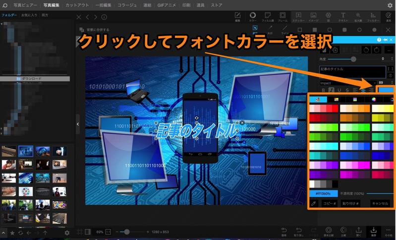 画像加工ツールPhotoScape Xのインストール・設定と使い方