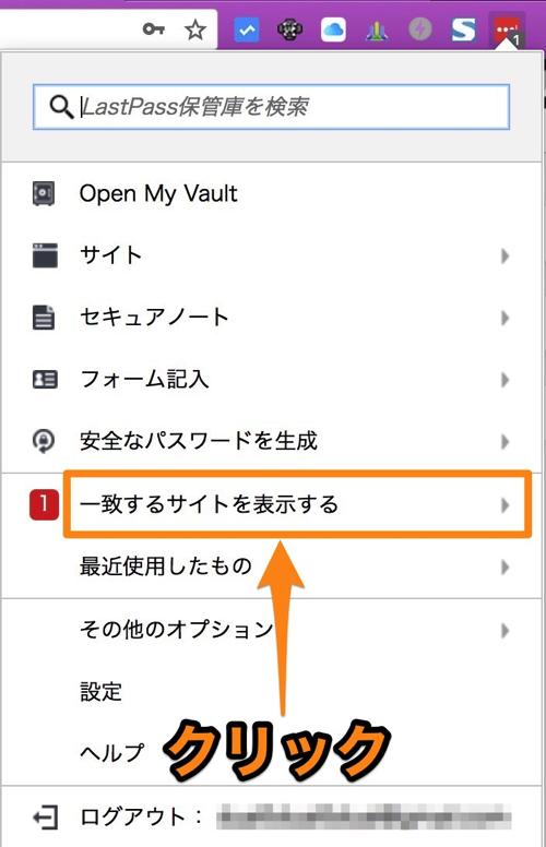 パスワード管理ツールLastPassの登録と使い方