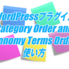 Category Order and Taxonomy Terms Orderの使い方