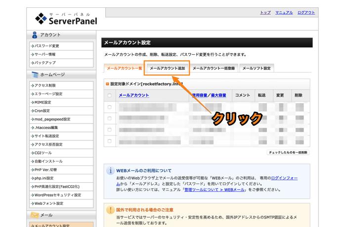 エックスサーバーで独自ドメインメールを設定する方法