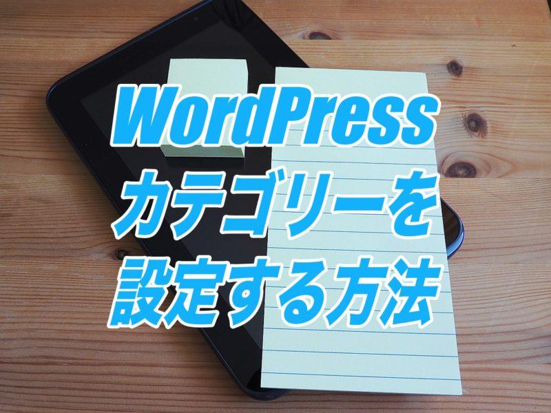 WordPressカテゴリーを設定する方法