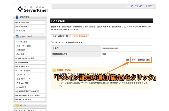 エックスサーバーでWordPressを使えるようにする設定方法