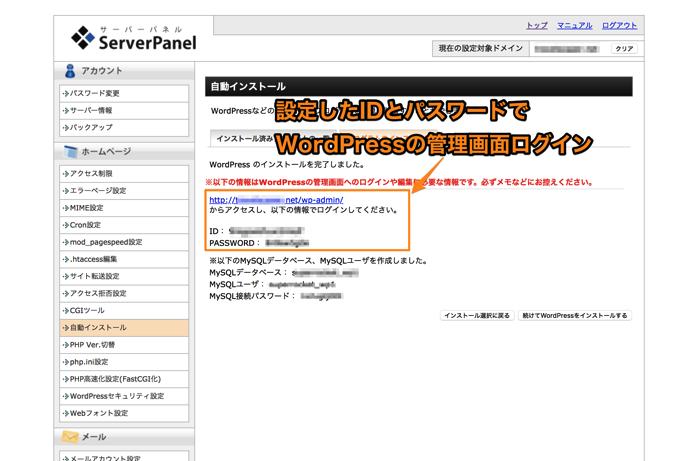 エックスサーバーでWordPressを使えるようにする設定方法ca
