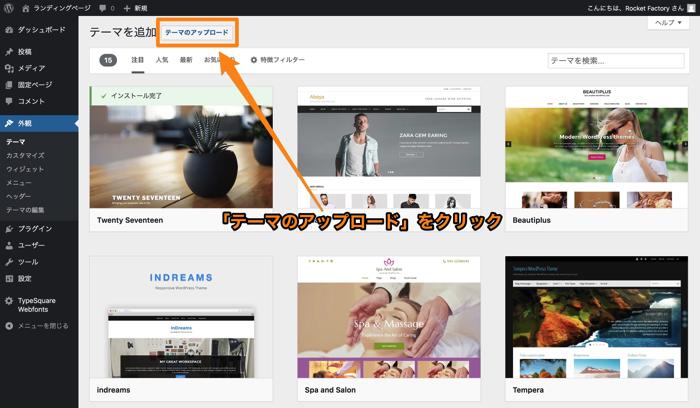 LPテンプレート「Colorful(カラフル)」を既存ブログのサブディレクトリにインストールする方法
