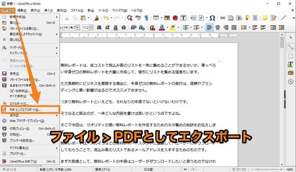 LibreOffice WriterをPDF形式に変換する方法