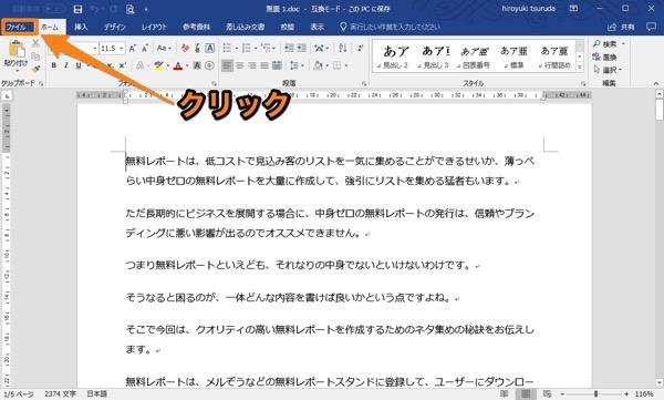 WordをPDF形式に変換する方法