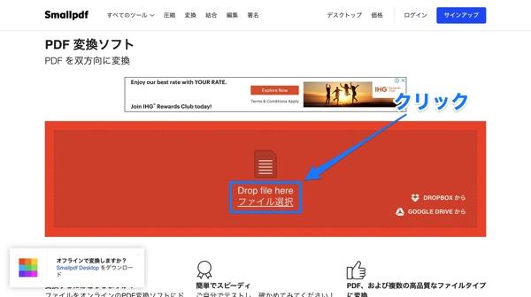無料PDF変換ツールでドキュメントファイルをPDF形式に変換する方法