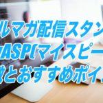 メルマガ配信スタンドMyASP(マイスピー)の特徴とおすすめポイント