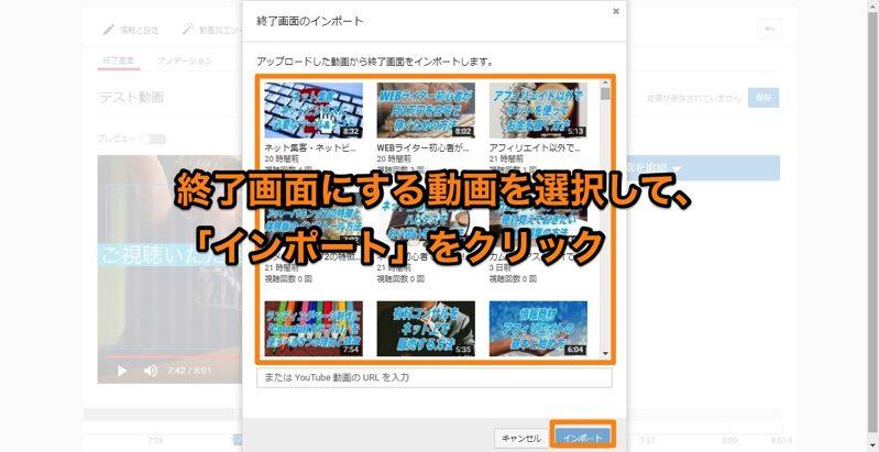 YouTube終了画面を設定する方法