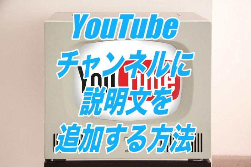 YouTubeチャンネルに説明文を追加する方法