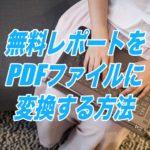 無料レポートをPDF形式に変換する3つの方法