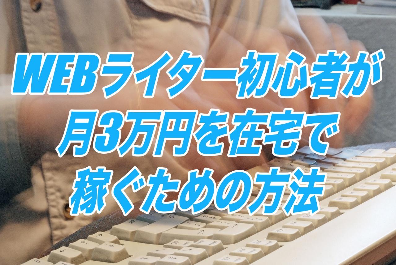WEBライター初心者が月3万円を在宅で稼ぐための方法