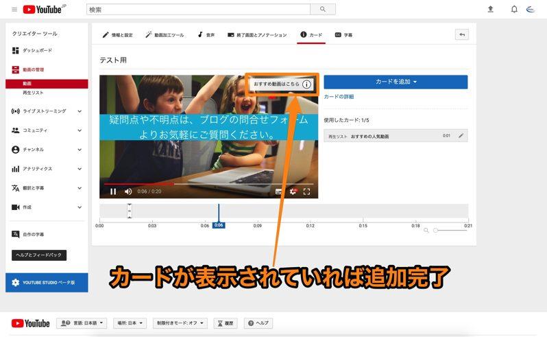 YouTubeカード機能の設定と活用法