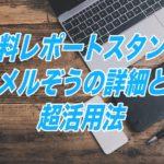無料レポートスタンド-メルぞうの詳細と超活用法