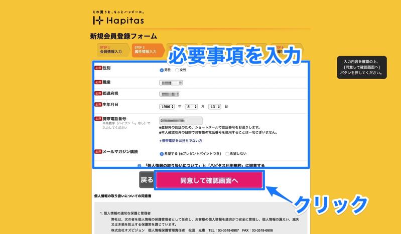 ハピタスの登録方法