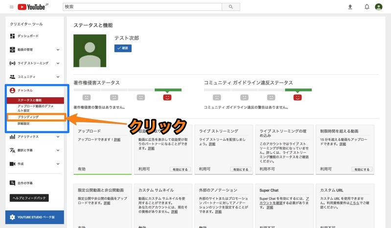 YouTube動画の右下に透かしロゴを設置する方法
