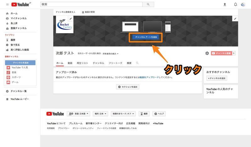 YouTubeチャンネルに説明文を入力する方法