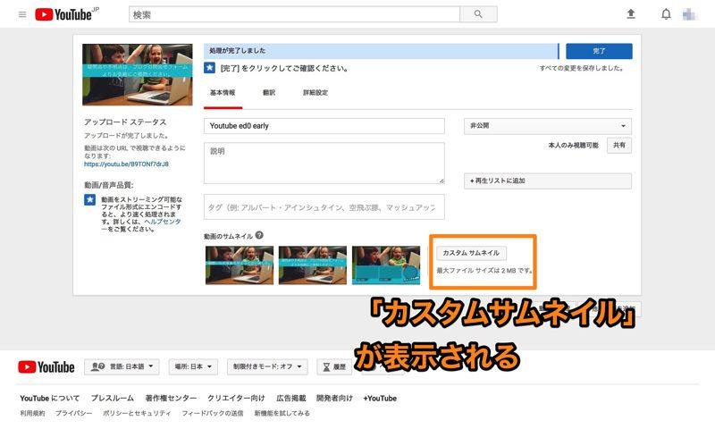 Youtubeに動画を投稿して公開する方法