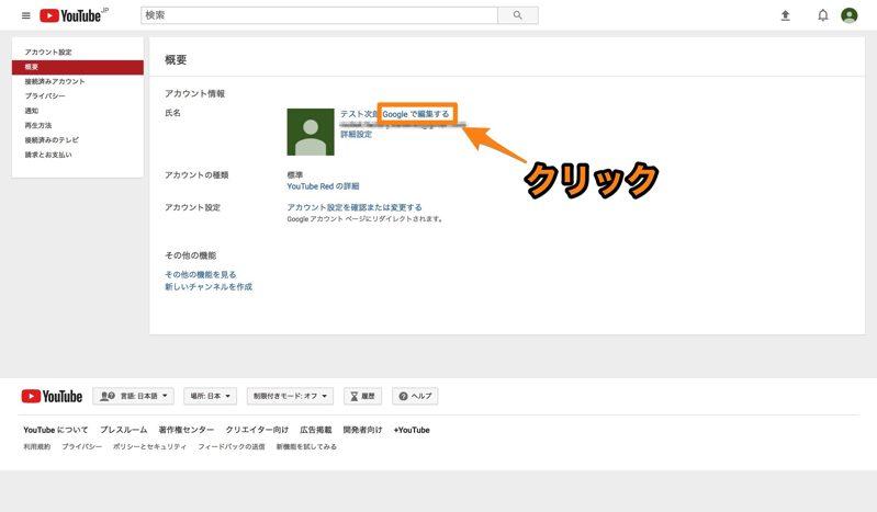 YouTubeチャンネルの開設方法