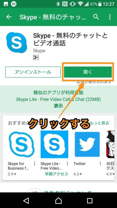 Skypeをスマホ(iPhone/Android)で使うための全設定方法