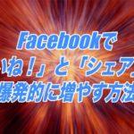 Facebookで「いいね!」と「シェア」を爆発的に増やす方法