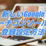 新しいGoogleサーチコンソールの登録設定方法